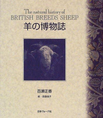 羊の博物誌