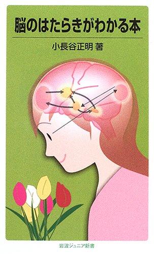 脳のはたらきがわかる本 (岩波ジュニア新書)