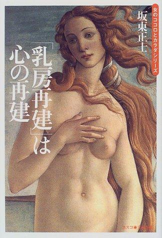 「乳房再建」は心の再建 (女のココロとカラダシリーズ)