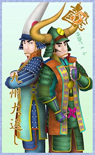 isengokusi5: kyuusyuu oogaesi (Japanese Edition)