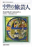 中世の旅芸人―奇術師・詩人・楽士 (叢書・ウニベルシタス)