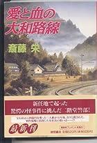 愛と血の大和路線 (徳間文庫)