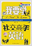 I want to learn social expert English: Sheng Dandan 118(Chinese Edition)