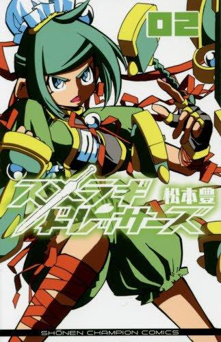 スメラギドレッサーズ(2)(少年チャンピオン・コミックス)