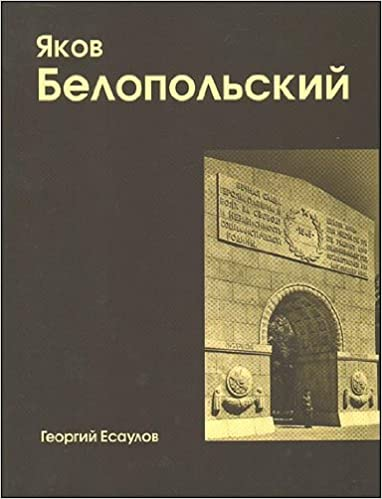 Book Jacob Belopol'skii / Yakov Belopolskiy