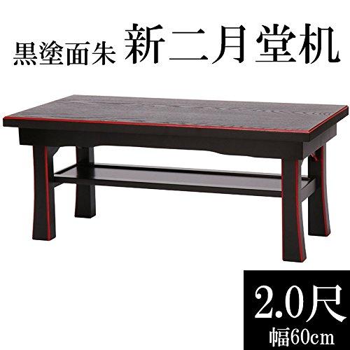 新二月堂机 【黒塗面朱】 幅2尺(60cm) タナ付き 板バネ式 B00J49P18Y