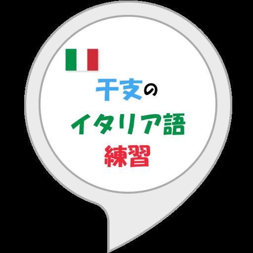 干支のイタリア語練習