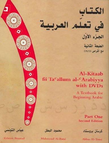 Al-Kitaab Fii Ta Callum Al-Carabiyya A Textbook For Beginning Arabic Al-Kitaab Fii Ta Callum Al-Carabiyya