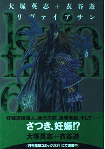 リヴァイアサン 6 (電撃コミックス)