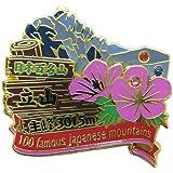 日本百名山[ピンバッジ]2段 ピンズ/立山 エイコー トレッキング 登山 グッズ 通販