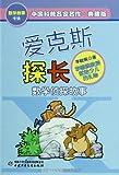 中国科普名家名作·数学故事专辑:爱克斯探长(典藏版)