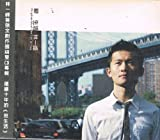 The Private Life of Chet Lam Yat Fung 2CD