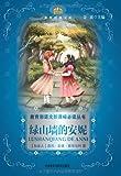 教育部语文新课标必读丛书:绿山墙的安妮