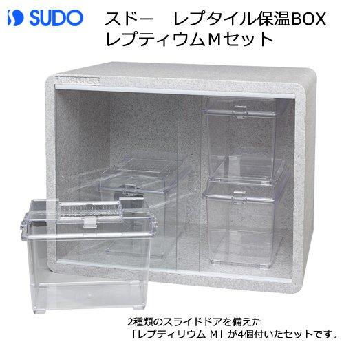 スドー レプタイル保温BOX レプティリウムMセット B07F3M48SJ