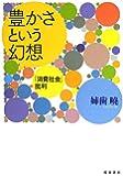 ヨドバシ.com - 貧困と自己責任の近世日本史 [単行 …
