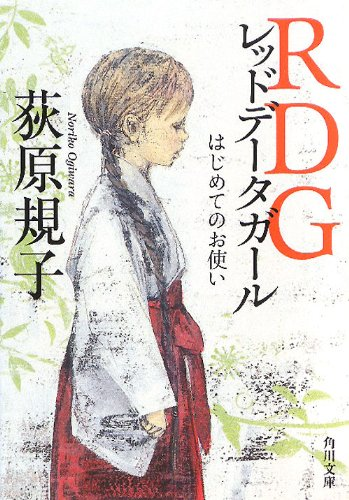 Your first RDG Red Data Girl (Kadokawa Bunko) (2011) ISBN: 4043944403 [Japanese Import]