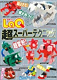 LaQ超スーパーテクニック (LaQ公式ガイドブック)