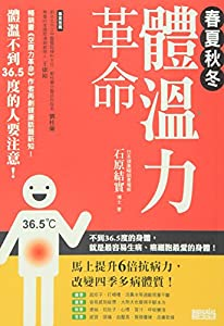 Paperback The seasons temperature force revolution(Chinese Edition) Book