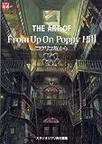 img - for The Art of From Up On Poppy Hill (KOKURIKO zakakara) Artbook (MOOK) Hayao Miyazaki / Studio Ghibli The Art Series [Japanese Edition] book / textbook / text book