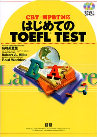 Hajimete no TOEFL TEST : CBT/shin PTB taio [Japanese Edition]