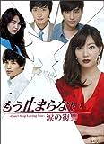 [DVD]もう止まらない~涙の復讐~DVD-BOX1