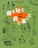 森を知る、森を楽しむ―イラストガイド (体験セミナーシリーズ (No.2))