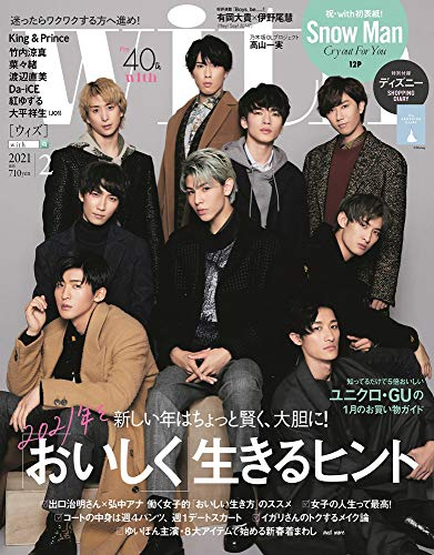 with 2021年2月号 画像 A
