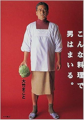 「大竹まこと 料理本」の画像検索結果