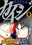 Gambling Apocalypse Kaiji (9) (Young Magazine Comics) (1998) ISBN: 4063367622 [Japanese Import]