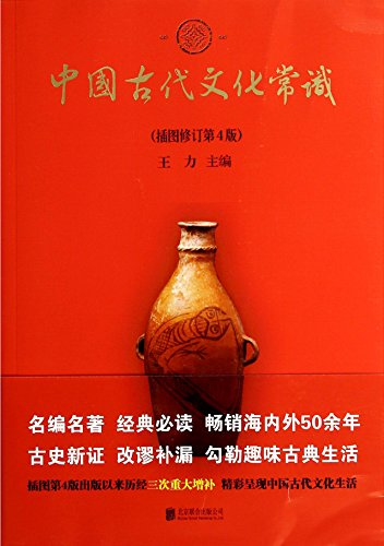 Chinese Cultural Literacy in Ancient Times (Revised Edition with Illustrations) (Chinese Edition)