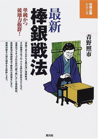 最新棒銀戦法 (将棋必勝シリーズ)