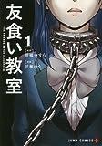友食い教室 1 (ジャンプコミックス)