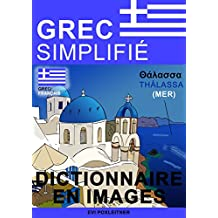 Grec Simplifié – dictionnaire en images (French Edition)