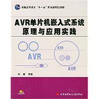 AVR单片机嵌入式系统原理与应用实践(含光盘)