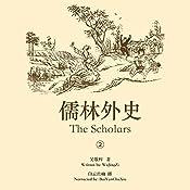 儒林外史 2 - 儒林外史 2 [The Scholars 2] | 吴敬梓 - 吳敬梓 - Wu Jingzi