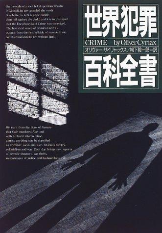 世界犯罪百科全書