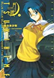 Lunar Legend Tsukihime Volume 2 (v. 2)