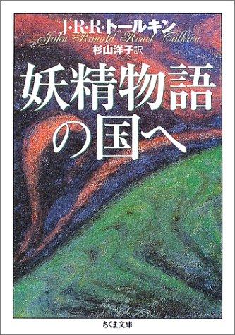 妖精物語の国へ (ちくま文庫)
