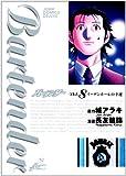 Bartender 8 (ジャンプコミックスデラックス)