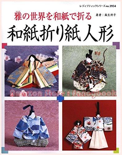 Washi Paper Kimono Doll - OUT OF PRINT Japanese Origami Craft (Origami Kimono Dolls)