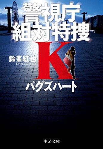 バグズハート - 警視庁組対特捜K (中公文庫)