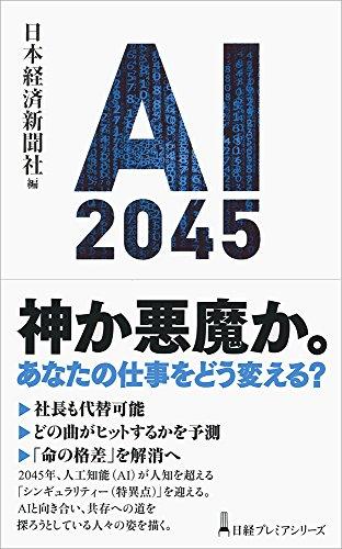 AI2045 (日経プレミアシリーズ)