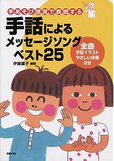 歌でおぼえる手話ソングブックともだちになるために 新沢 としひこ