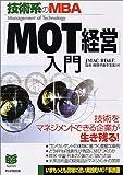 技術系のMBA「MOT経営」入門 (PHPビジネス選書)