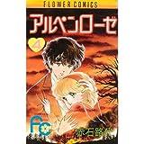 (The Chao Flower Comics) Alpenrose 4 (1984) ISBN: 4091313248 [Japanese Import]