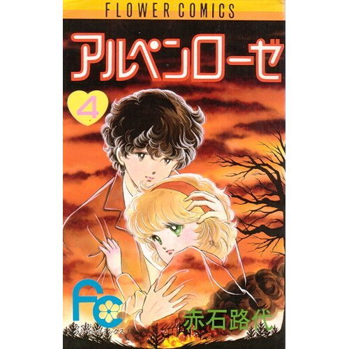 (The Chao Flower Comics) Alpenrose 4 (1984) ISBN: 4091313248 [Japanese Import]