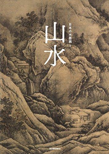 日本の水墨画 1: 山水