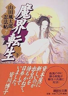 甲賀忍法帖 (角川文庫) | 山田 ...
