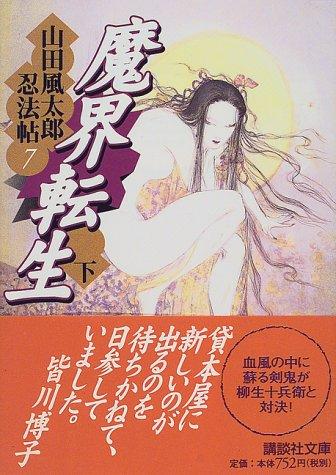魔界転生(下) 山田風太郎忍法帖(7) (講談社文庫)