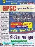 GPSC Varg 1 ane 2 Bharti Pariksha Mate Samanya Abhyas Practice Work Book (Latest Edition)
